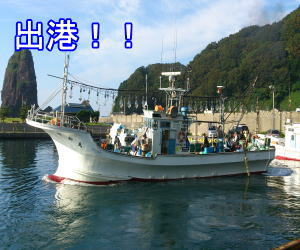 新潟寝屋漁港の釣り船昭和丸の出港