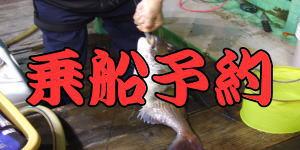 釣り船予約ページ