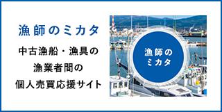 中古漁船売買サイト