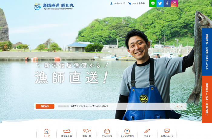 漁師直送サイト