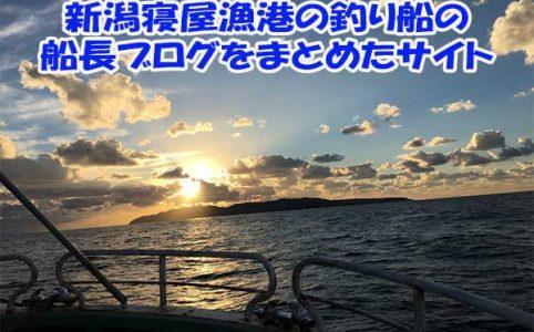 新潟寝屋漁港の船長ブログをまとめて掲載した便利サイト