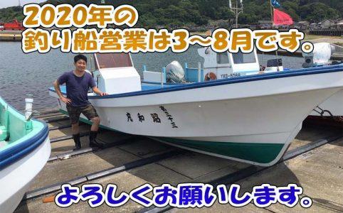 釣り船昭和丸営業月案内
