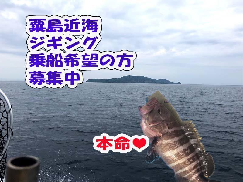 新潟粟島ジギングマハタ釣り