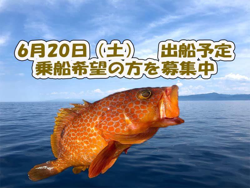 釣り船昭和丸乗船してジギングを楽しむ