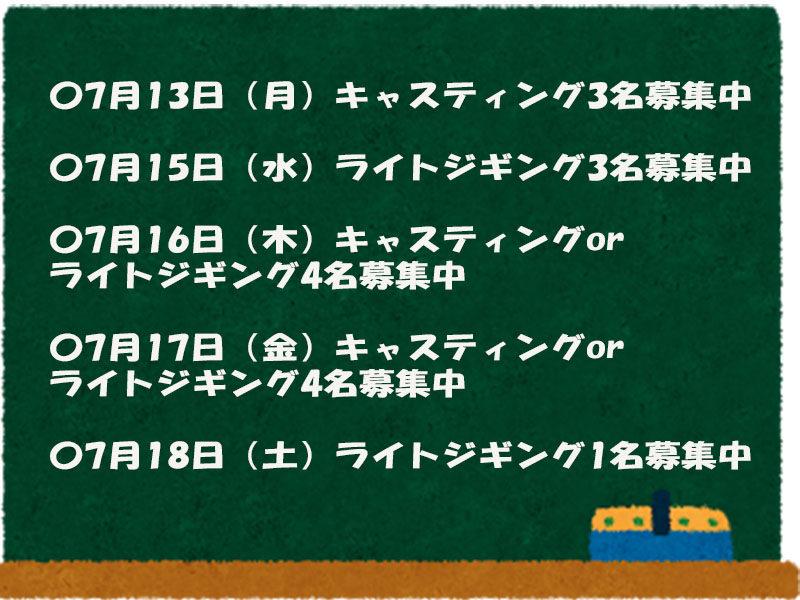 昭和丸直近の出船予定表
