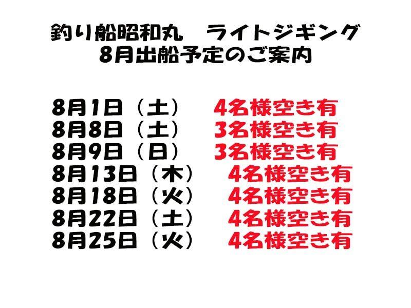 202008釣り船昭和丸募集内容