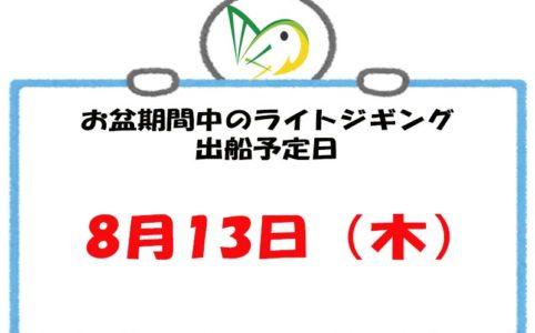 2020年8月お盆の釣り船昭和丸出船予定日