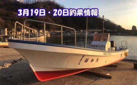 shouwamaru3-19chouka