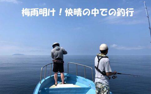 梅雨明け夏の海での船釣り